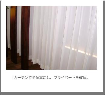 カーテンで半個室にし、プライベートを確保