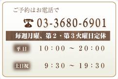 ご予約電話番号:03-3680-6901 毎週第2・第3火曜日定休 平日:10:30~20:00(水曜のみ21時まで営業) 土日祝10:30~19:30